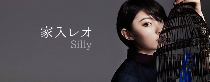 Silly - 家入レオ